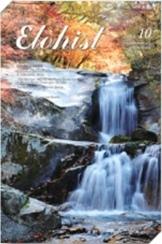 Elohist - WMSCOG Monthly magazine